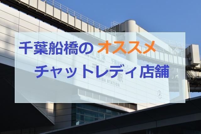 千葉船橋でオススメのチャットレディ店舗画像