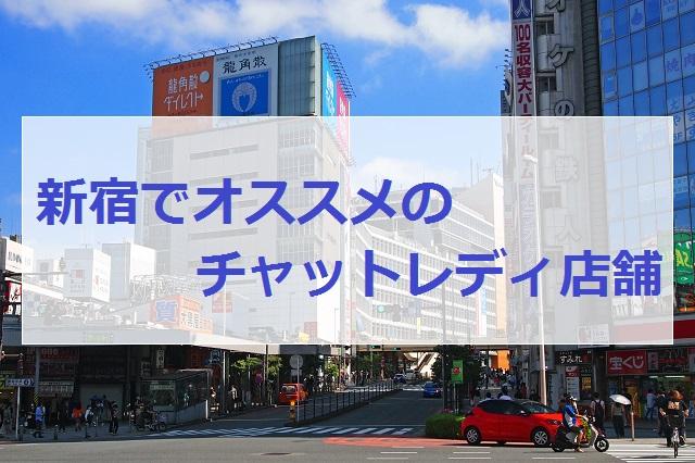 新宿でオススメのチャットレディ店舗