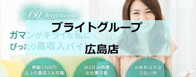 ブライトグループ広島店