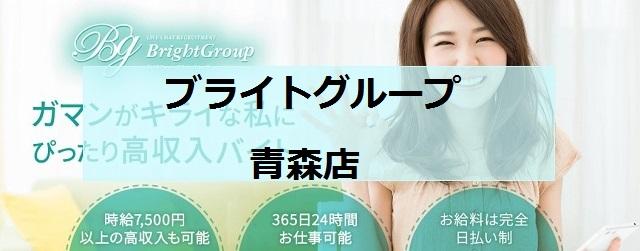 ブライトグループ青森店の画像