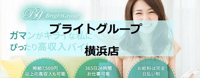 ブライトグループ横浜店画像