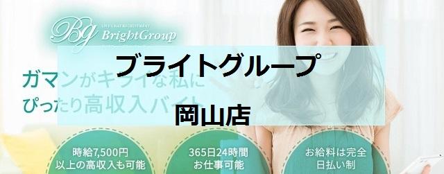 ブライトグループ岡山店