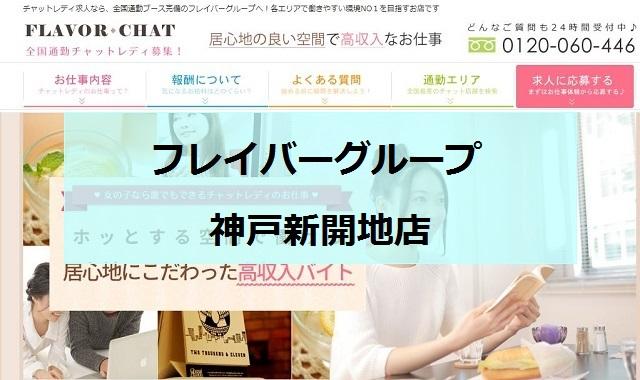 フレイバーグループ神戸新開地店