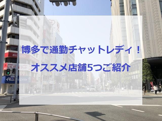 博多でオススメのチャットレディ店舗画像