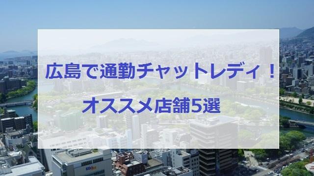 広島チャットレディ店舗画像