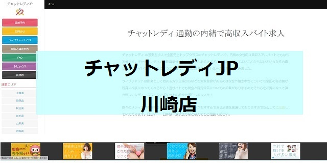 チャットレディJP川崎店画像