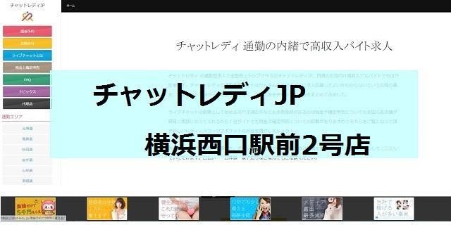 チャットレディJP横浜西口駅前2号店画像