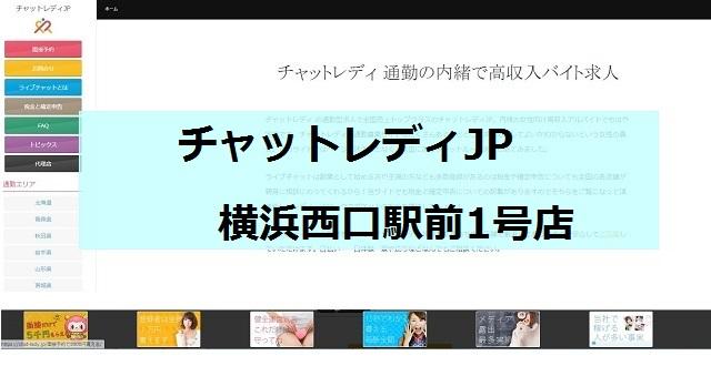チャットレディJP横浜西口駅前1号店画像
