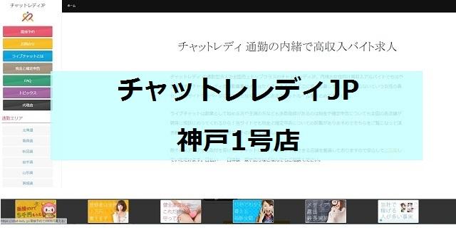 チャットレレディJP神戸1号店