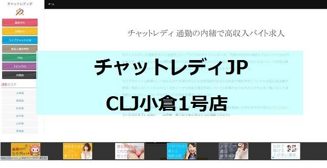 チャットレディJP CLJ小倉1号店