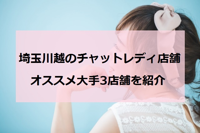 埼玉川越チャットレディアイキャッチ