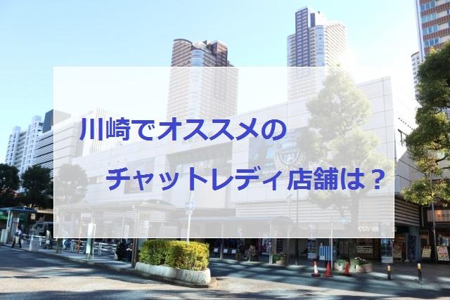 川崎でオススメチャットレディ店舗の画像