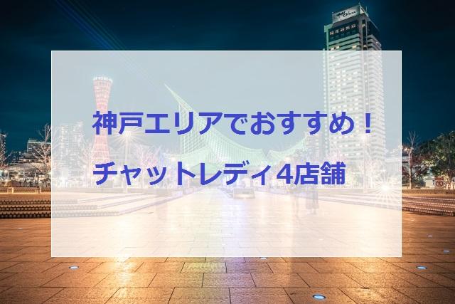 神戸でオススメのチャットレディ店舗画像