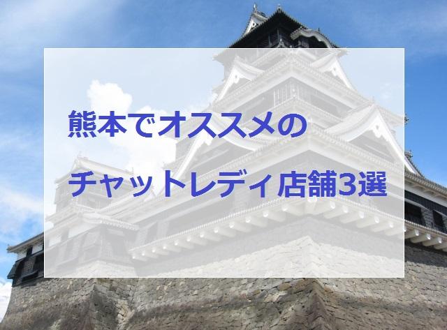 熊本オススメのチャットレディ店舗画像