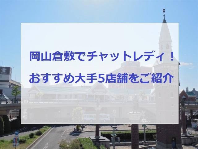 岡山・倉敷でおすすめチャットレディ