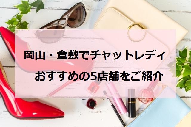 岡山・倉敷でオススメのチャットレディ店舗アイキャッチ画像