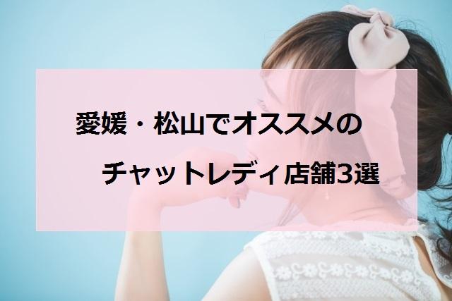 松山でオススメのチャットレディ店舗3選アイキャッチ