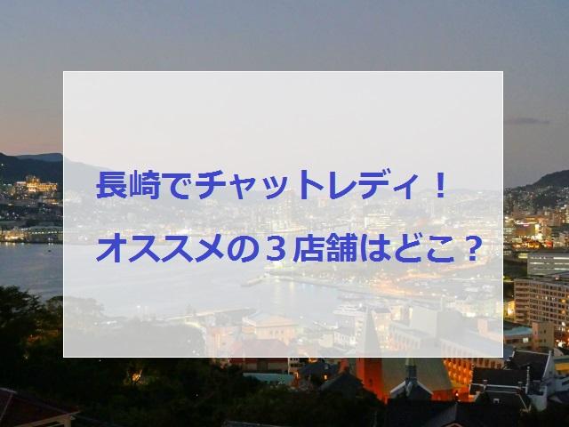 長崎でおすすめのチャットレディ店舗3選画像