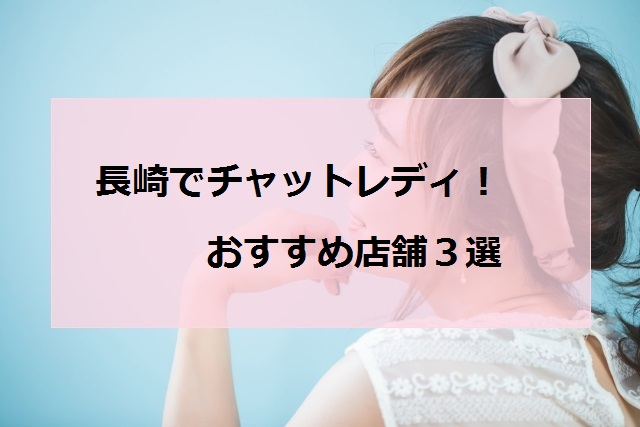 長崎でおすすめチャットレディ店舗3選アイキャッチ