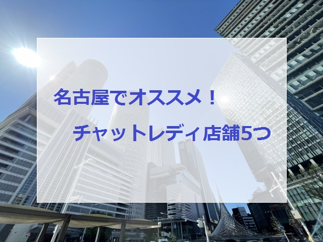 名古屋でオススメのチャットレディ店舗5選アイキャッチ画像
