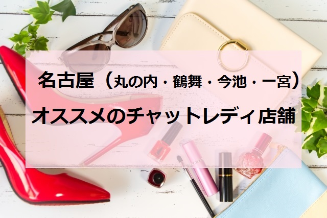 名古屋でオススメチャットレディ店舗4選