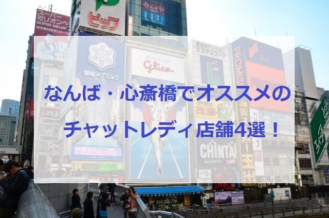 なんば・心斎橋でオススメのチャットレディ店舗画像
