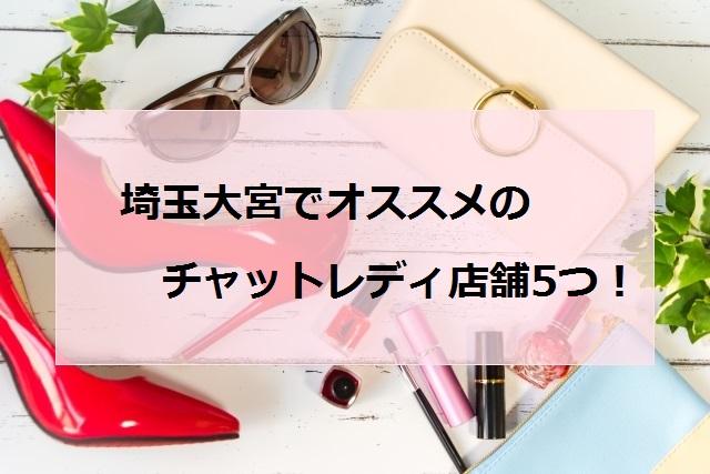 埼玉大宮チャットレディアイキャッチ