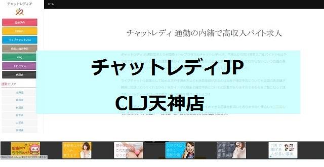 チャットレディJP CLJ天神店