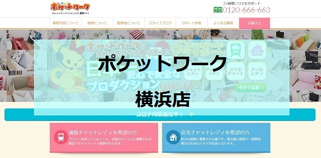 ポケットワーク横浜店画像