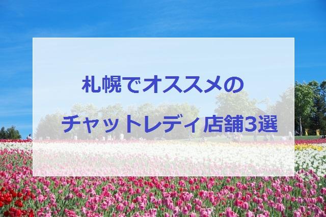 札幌でオススメのチャットレディ店舗3選画像
