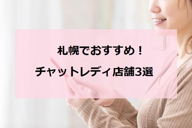 札幌でおすすめのチャットレディ店舗3選