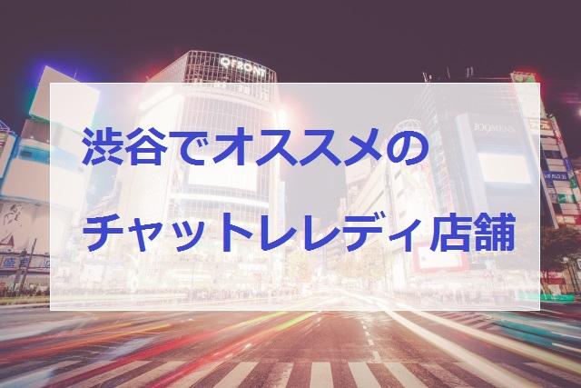渋谷でオススメチャットレディ画像
