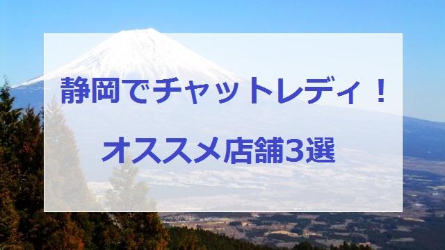 静岡チャットレディ画像