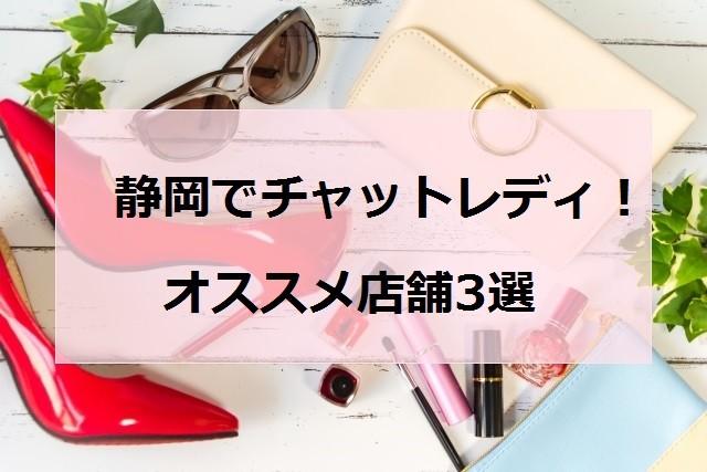 静岡でオススメチャットレディ店舗アイキャッチ