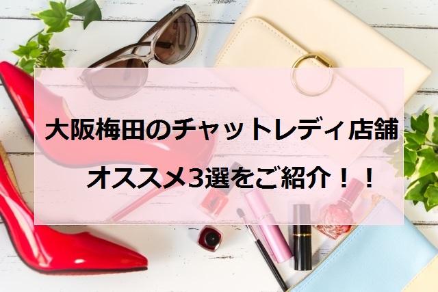 梅田チャットレディアイキャッチ