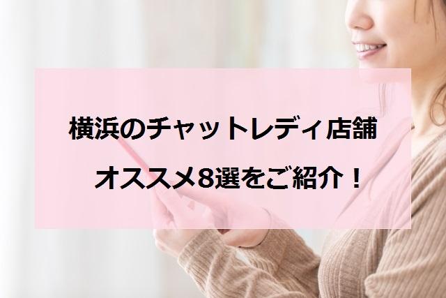 横浜チャットレディアイキャッチ
