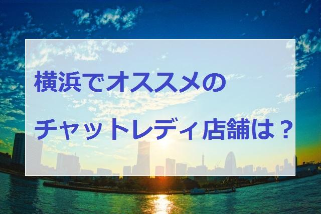 横浜でオススメのチャットレディ店画像
