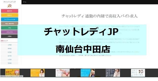 チャットレディJP南仙台中田店画像