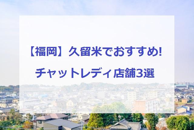 【福岡】久留米でおすすめのチャットレディ店舗を3つ画像