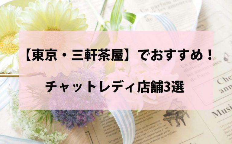 東京三軒茶屋のベスト3